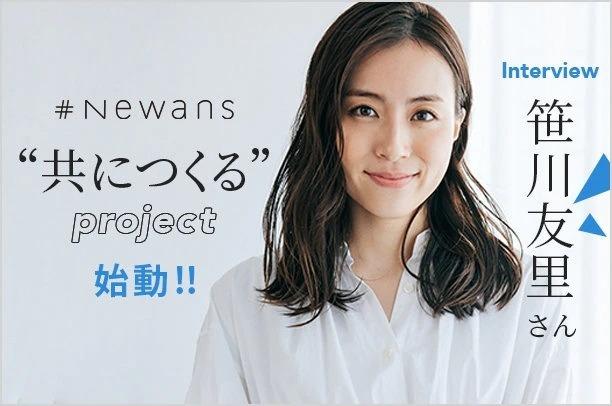 """""""共につくる""""Project"""